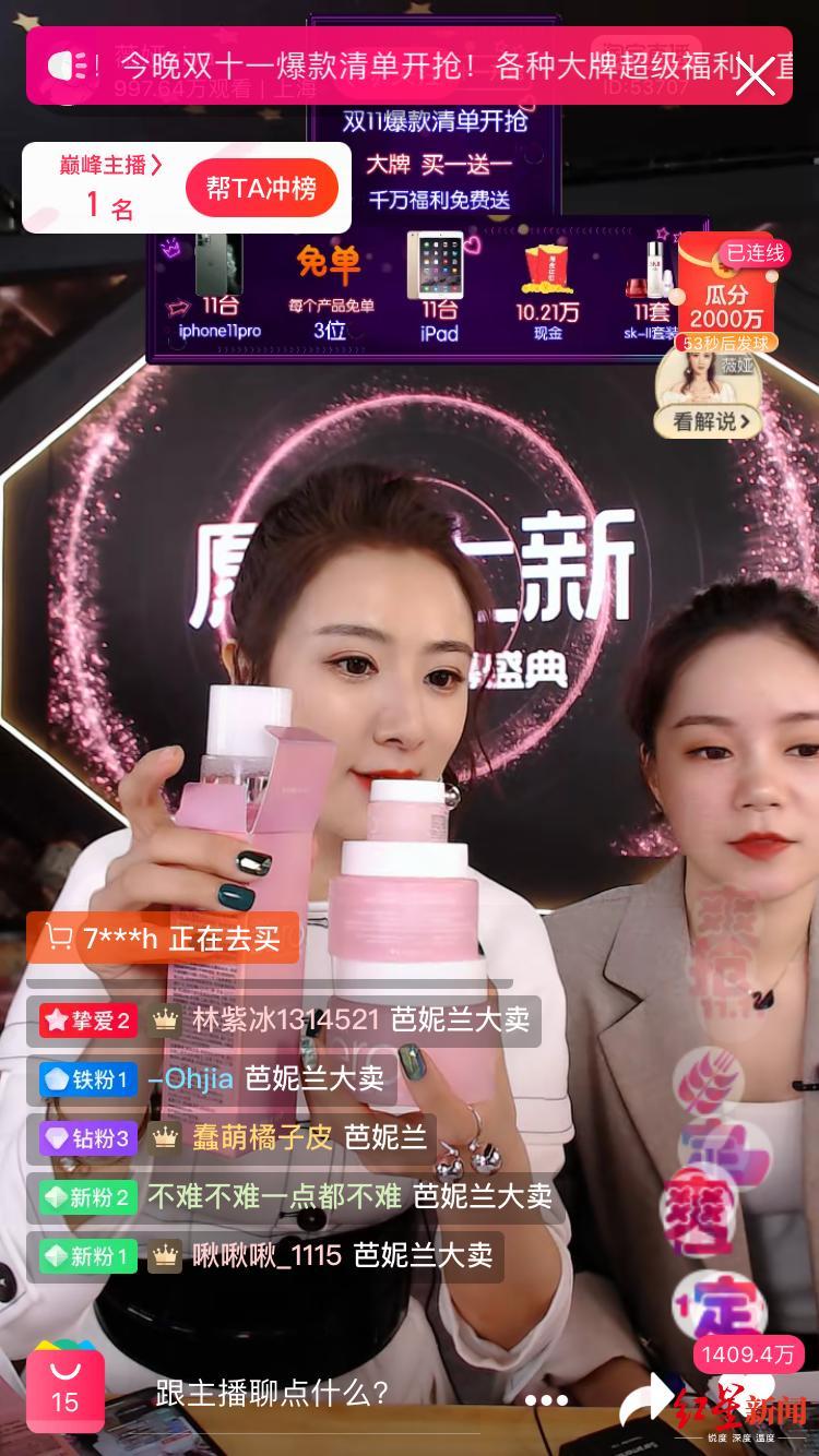 Panda Meetings Viya livestreaming china